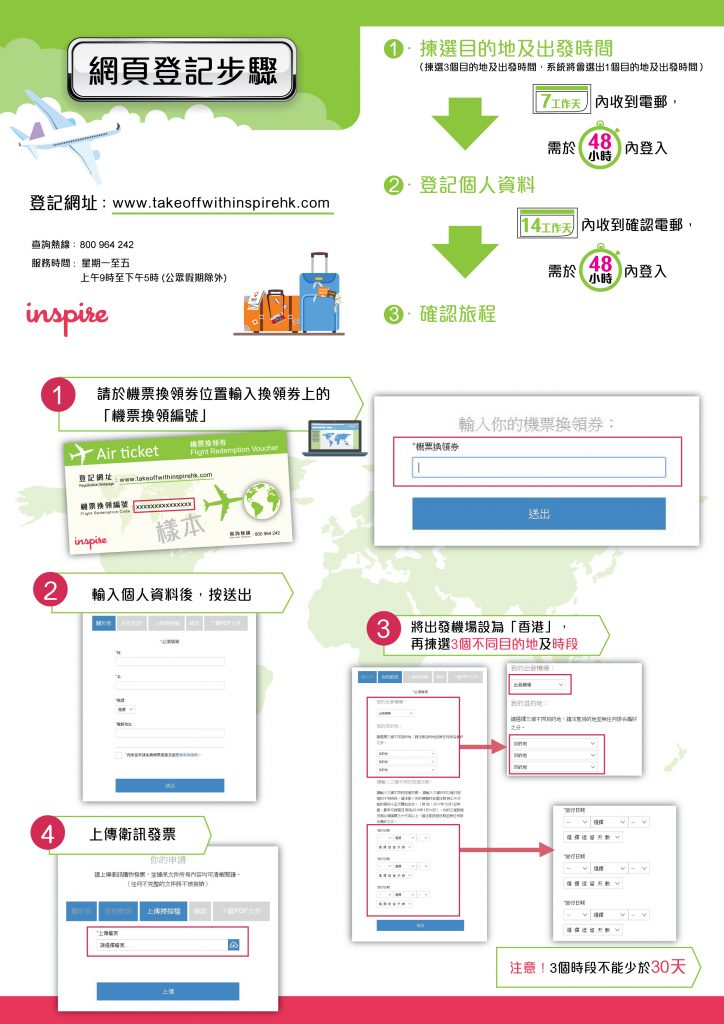 Online Application Flyer 01