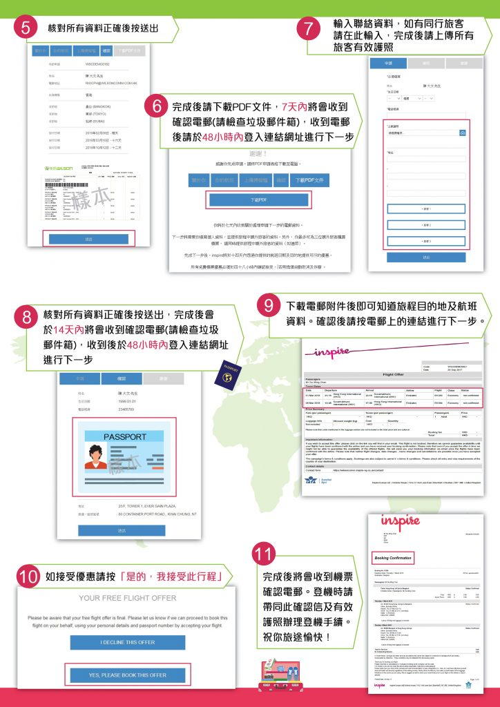 Online Application Flyer 02