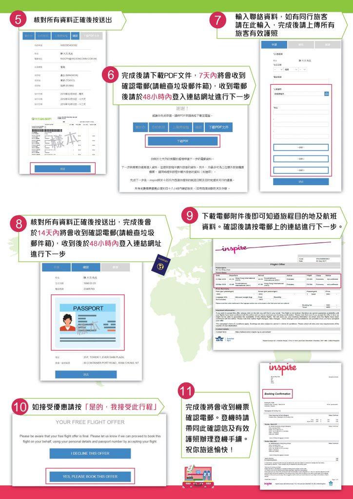 Online Application Flyer 02